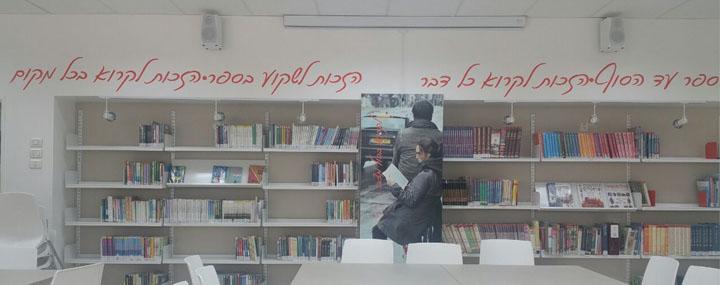 ספריות בתי הספר